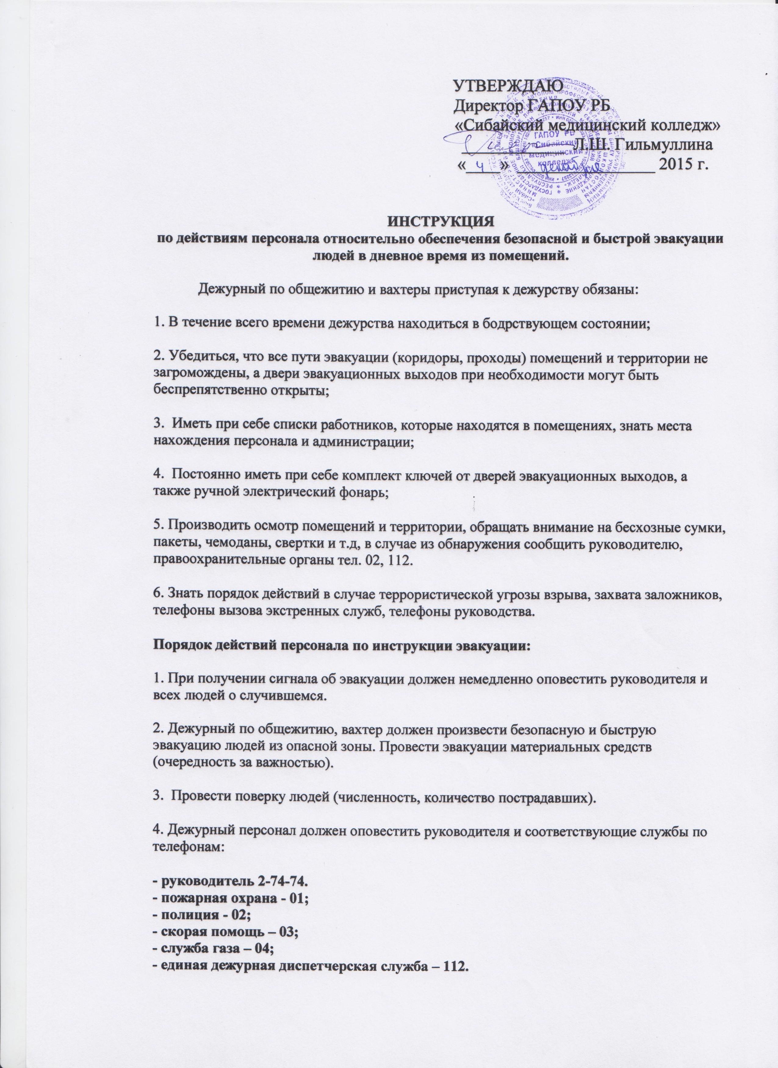 должностные инструкции вахтеров студенческого общежития